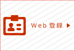 Web登録